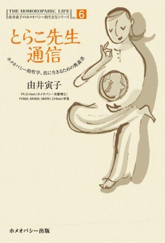 Torako sensei tsūshin : Homeopashīteki tetsugaku shin ni ikiru tameno ōgisho