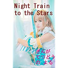 Learning to Read Japanese: Short Stories for Beginners: Night Train to the Stars (Japanese Edition)