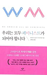 We Should All Be Feminists (2014) (Korea Edition)