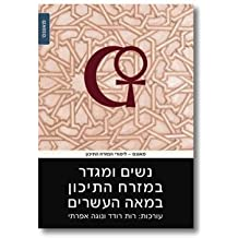 Nashim U-Migdar Ba-Mizrah Ha-Tikhon Ba-Meah Hh-Esrim [ Women and Gender In the Middle East In the Tw