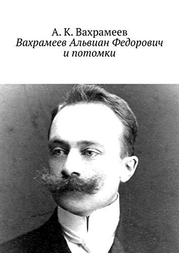 Вахрамеев Альвиан Федорович и потомки (Russian Edition)