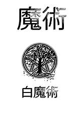Majutsu: Shiro majutsu (Japanese Edition)
