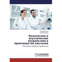 Физические и акустические воздействия в производстве каучуков: Получение, свойства, применение