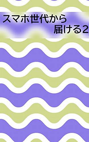 SUMAHOSEDAIKARATODOKERUNI (Japanese Edition)