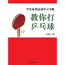 学生球类运动学习手册—教你打乒乓球