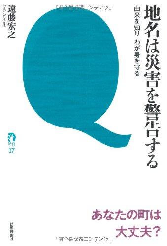 chimei-wa-saigai-o-keikoku-suru-yurai-o-shiri-waga-mi-o-mamoru