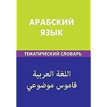 Arabskij jazyk. Tematicheskij slovar'. 20 000 slov i predlozhenij: Arabic. Thematic Dictionary for Russians. 20 000 words and sentences (Russian Edition)