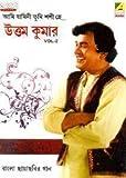 Uttam Kumar - Vol. 2