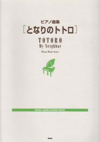 ano Solo Partition / Studio Ghibli Sheet Music Collection Book ()