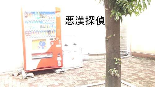 attukantanntei: syounennninnjya (Japanese Edition)