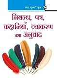 Nibandh, Patra, Kahaniya, Vyakaran evam Anuvaad