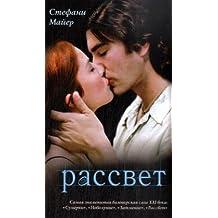 Rassvet (Original in russischer Sprache) (Twilight Saga Sumerki)