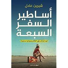 أساطير السفر السبعة: كيف تسافر حول العالم بميزانية محدودة (Arabic Edition)