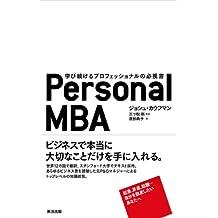Personal MBA\\Šw'Ñ'±'¯'éƒvƒƒtƒFƒbƒVƒ‡ƒiƒ‹'Ì•KŒg'