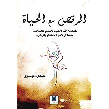 الرقص مع الحياة (Arabic Edition)