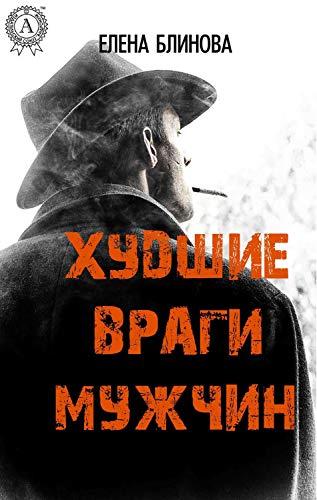 ХуDшие враги мужчин (Russian Edition)