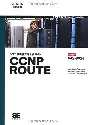 CCNP ROUTE : Shisuko gijutsusha nintei koÌ