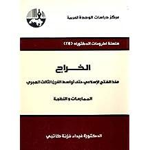 الخراج: منذ الفتح الإسلامي حتى أواسط القرن الثالث الهجري: الممارسات والنظرية (Arabic Edition)