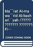 Ida¯rat Al-mawa¯rid Al-bashari¯yah /????? ??????? ???????: Fi¯al-qarnal-h?a¯di¯wa-al-?ishri¯n/?????????????????????:????????