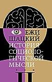 История социологической мысли. Том 2 (Интеллектуальная история) (Russian Edition)