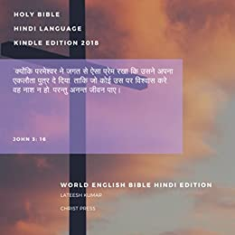 Bible Ebook In Hindi