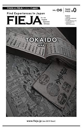 FIEJA Volume Six: TOKAIDO (Japanese Edition)