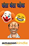 Santa Bnta Jokes (Hindi) (majedar jokes Book 1) (Hindi Edition)
