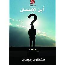 أين الإنسان (Arabic Edition)