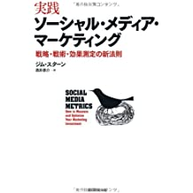 Jissen sōsharu media māketingu : senryaku senjutsu kōka sokutei no shinhōsoku