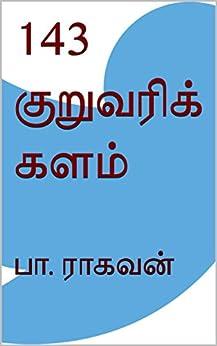 143 குறுவரிக் களம்: பா. ராகவன்  (Tweets of Para) (Tamil Edition) by [பா. ராகவன் , Pa Raghavan]
