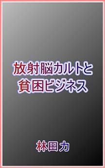 Radiophobia is Poverty Business (Japanese Edition) by [Hayashida Riki]