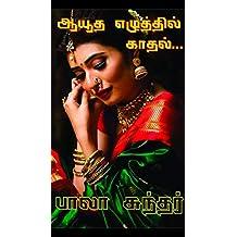 ஆயுத  எழுத்தில்  காதல் (Tamil Edition)