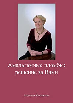 The Mercury Fillings Compilation(Russian translation): The Mercury Solution (Russian Edition) by [Kilmartin, Angela]