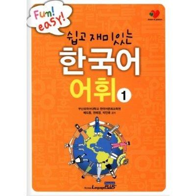Easy and Fun Korean Vocabulary 1 (Korean Edition)