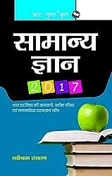 General Knowledge 2017 (Hindi)