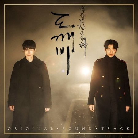 the-lonely-and-great-god-ost-pack-2-2016-korean-tvn-tv-drama-2cd-photobook-sealed