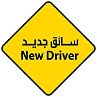 New Driver Sticker for Cars