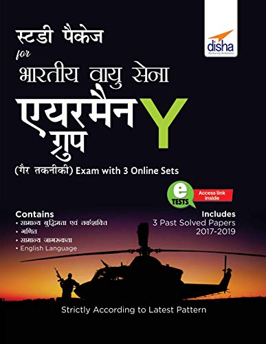 Study Package for Bhartiya Vayu Sena Airmen Group Y (Gair-Takniki) Exam with 3 Online Sets Hindi Edition