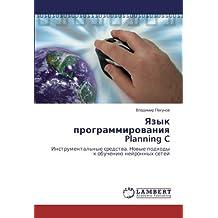 Язык программирования Planning C: Инструментальные средства. Новые подходы к обучению нейронных сетей