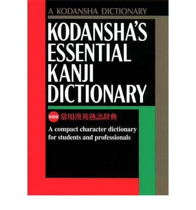 [ KODANSHA'S ESSENTIAL KANJI DICTIONARY (KODANSHA DICTIONARIES) ] BY Kodansha International ( AUTHOR )Feb-21-2012 ( Paperback ) (Kodansha International)