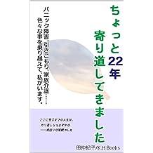 chotto nijyunen yorimiti sitekimasita: panikkushougai hikikomori kazokukaigo iroironakotowo norikoete watasigaimasu (kitten hand books) (Japanese Edition)