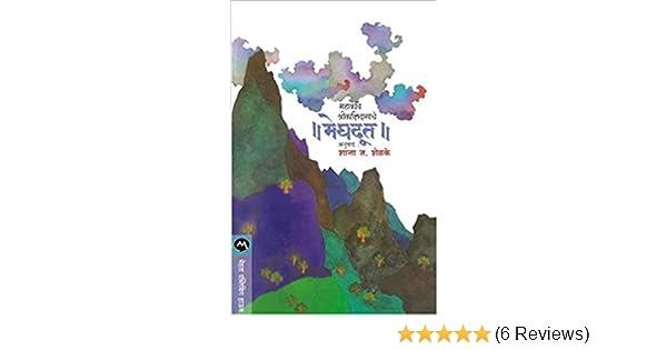 Meghdoot (Marathi)