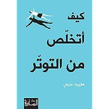 كيف أتخلص من التوتر (Arabic Edition)