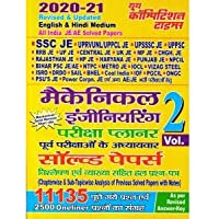 SSC JE & other JE Mechanical Engineering Exam Planner Vol 2