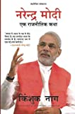 Narendra Modi: Ek Rajneetik Katha New (The Namo Story in Hindi)