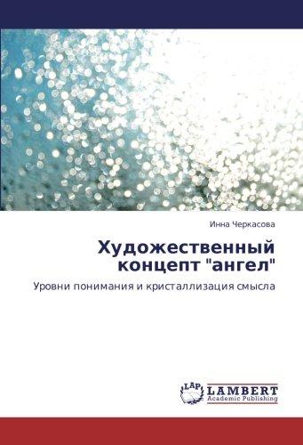 Khudozhestvennyy Kontsept Angel por Cherkasova Inna