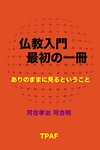 Introduction to Buddhism:Let it go (Japanese Edition) por Koji Kwai