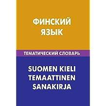 Finskij jazyk. Tematicheskij slovar'. 20 000 slov i predlozhenij: Finnish. Thematic Dictionary for Russians. 20 000 words and sentences (Russian Edition)