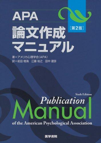 APA論文作成マニュアル 第2版