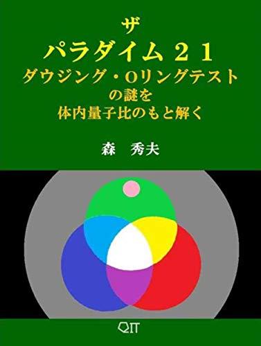ZA PARADAIMU 21: DOWSING - O-RING TEST NO NAZO WO TAINAIRYOSHIHI NO...